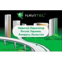 ПЗ для навігації Navitel Навител Навигатор +карты (RU+UA+BY+KZ) Для телефонов ESD (NAVITEL-RU-UA-BY-KZ)