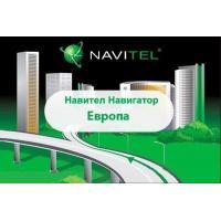 ПЗ для навігації Navitel Навител Навигатор +карты (Европа) Для телефонов ESD (NAVITEL-EUR)