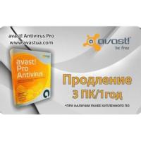 Программная продукция Avast Pro Antivirus 3 ПК 1 рік Renewal Card (4820153970144)