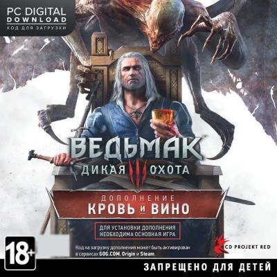 Игра CD РROJEKT RED Ведьмак 3: Дикая Охота. Кровь и вино (дополнение)