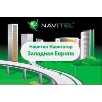 ПЗ для навігації Navitel Навител Навигатор +карты (Западная Европа) Для телефонов ESD (NAVITEL-WEUR)