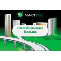 ПЗ для навігації Navitel Навител Навигатор +карты (Польша) Для телефонов ESD (NAVITEL-PL)