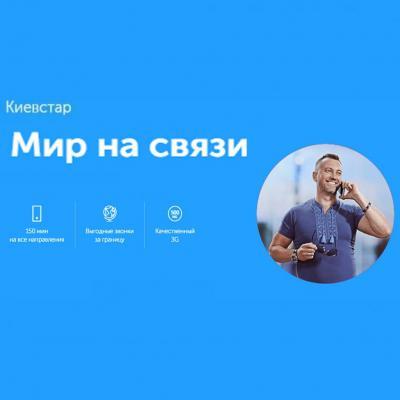Стартовый пакет Київстар Світ на зв'язку (PP/4G/TYPE_10)