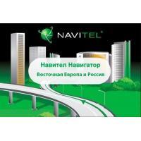ПЗ для навігації Navitel Навител Навигатор +карты (Восточная Европа+ Россия) Для теле (NAVITEL-EEUR-RUS)