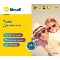 Стартовий пакет lifecell Дзвінки всім (4820158950578)