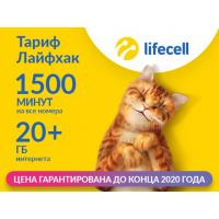 Стартовий пакет lifecell Лайфхак (4820158950790)