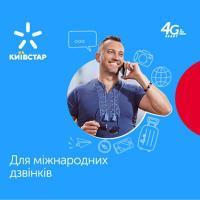 Стартовий пакет Київстар Улюблені Країни (PP/4G/INTERN)