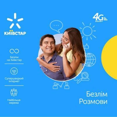 Стартовый пакет Київстар Безлім Розмови (PP/4G/TYPE_11)