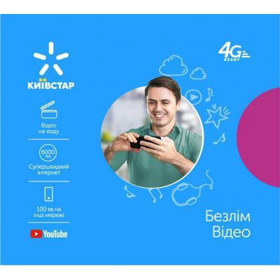 Стартовый пакет Київстар Безлім Відео (PP/4G/TYPE_3(13))