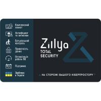 Антивірус Zillya! Total Security на 1год 2 ПК, скретч-карточка (4820174870164)