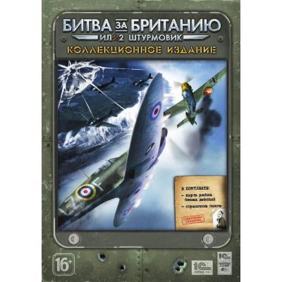 Игра 1C Ил-2 Штурмовик: Битва за Британию (2979458)