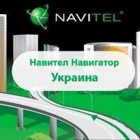 ПЗ для навігації Navitel Навител Навигатор +карты (Украина) Для телефонов 1год OEM (NAVITEL-UKR-1Y)