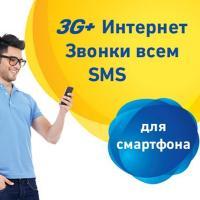 Стартовий пакет lifecell 3G+ Смартфон (4820158950370)