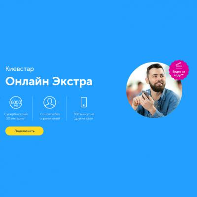 Стартовый пакет Київстар Онлайн Екстра. Регіон 2