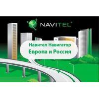 ПЗ для навігації Navitel Навител Навигатор +карты (Европа + Россия) Для телефонов ESD (NAVITEL-EUR-RUS)