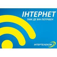 Стартовий пакет Інтертелеком Інтернет (4820148100273)